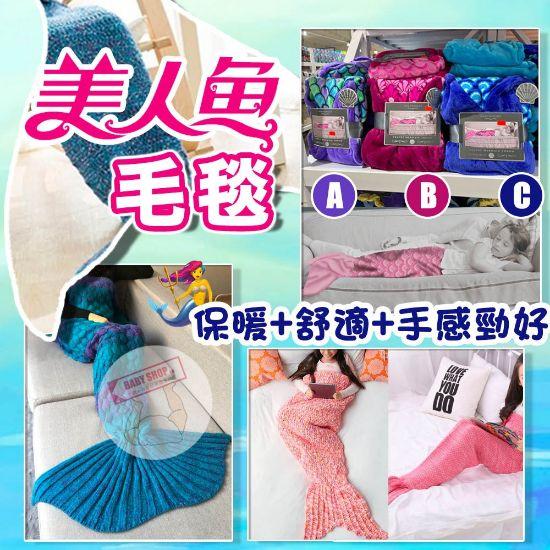 圖片 *貨品已截單*A P4U 11 底:美人魚毯子