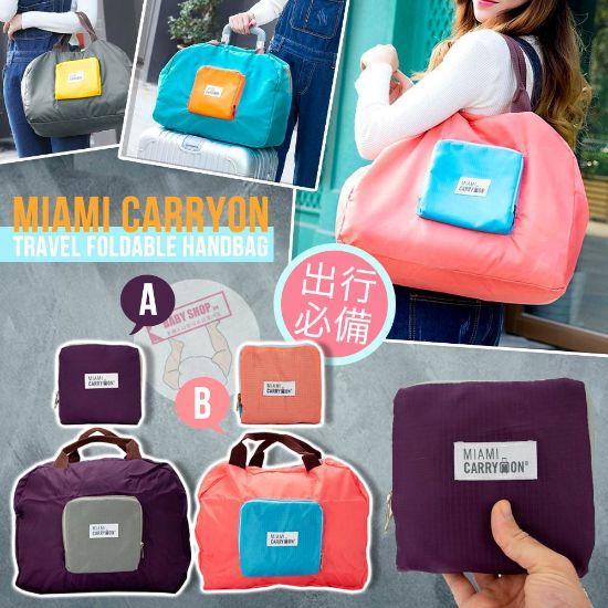 圖片 *貨品已截單*A P4U 11 底:Miami CarryOn 旅行折疊手提包