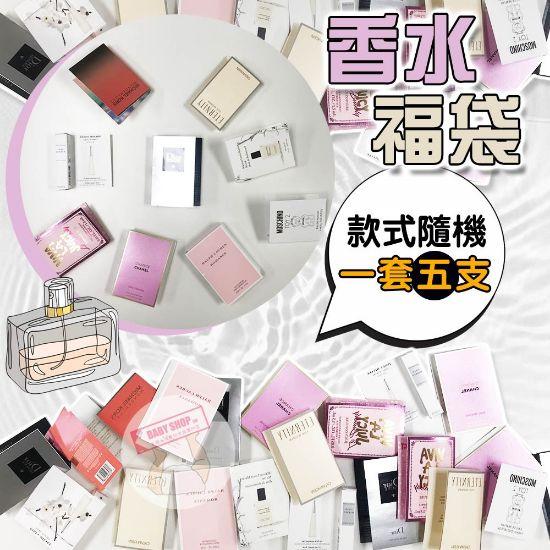 圖片 *貨品已截單*A P4U 11 底:香水小樣福袋(1套5支)隨機