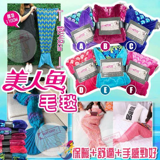 圖片 A P4U 11 底:美人魚毛毯