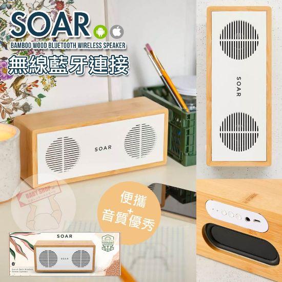 圖片 *貨品已截單*A P4U 11 底:SOAR無線藍牙音箱