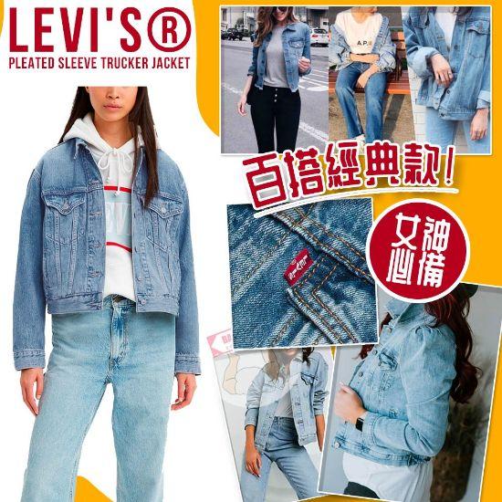 圖片 *貨品已截單*A P4U 11 底:levis女裝牛仔外套