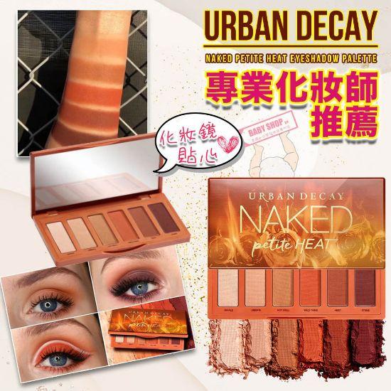 圖片 *貨品已截單*A P4U 12頭:Urban Decay迷你眼影盤