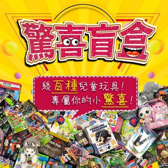圖片 A P4U 12頭:玩具福袋盲盒(隨機)