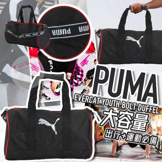 圖片 *貨品已截單*A P4U 12頭:PUMA旅行運動包