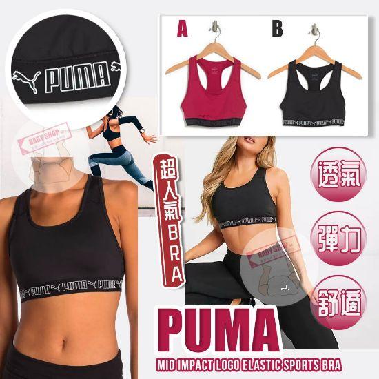 圖片 *貨品已截單*A P4U 12頭:PUMA運動內衣