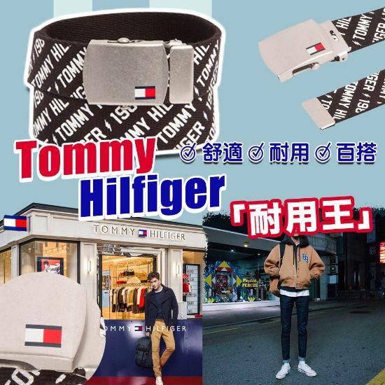 圖片 *貨品已截單*A P4U 12頭:TOMMY HILFIGER皮帶