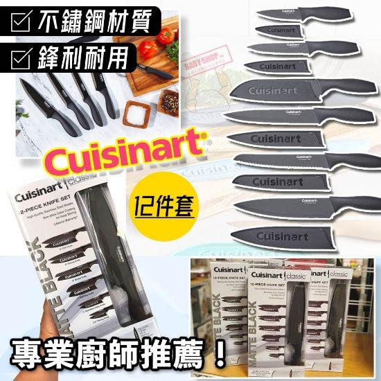 圖片 *貨品已截單*A P4U 12頭:Cuisinart 十二件套刀具