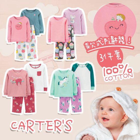 圖片 *貨品已截單*A P4U 12頭:Carters女童套裝(款式隨機)