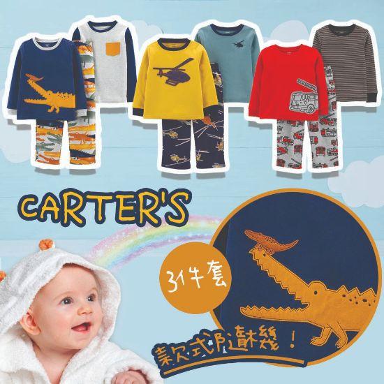 圖片 *貨品已截單*A P4U 12頭:Carters男童套裝(款式隨機)