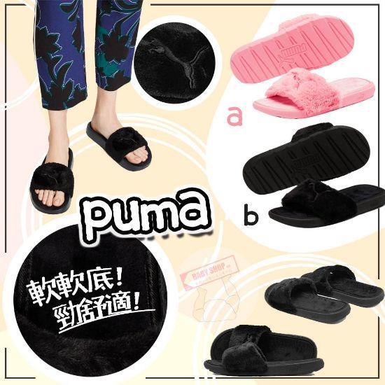 圖片 *貨品已截單*A P4U 12頭:PUMA毛毛女拖鞋