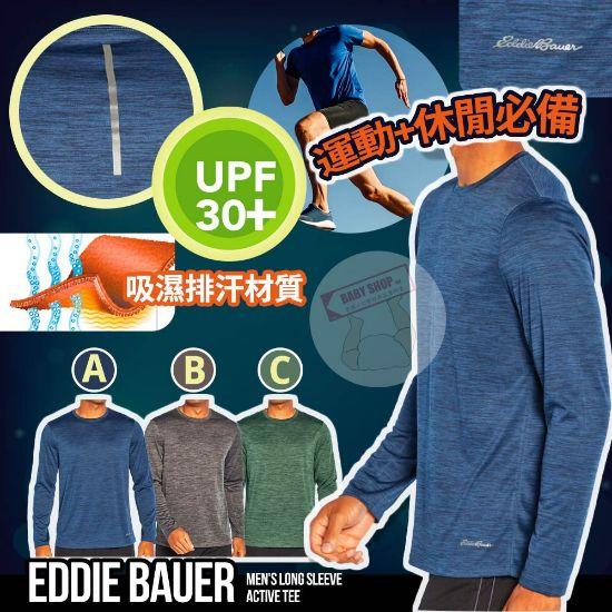 圖片 *貨品已截單*A P4U 12頭:Eddie Bauer 男裝長袖上衣